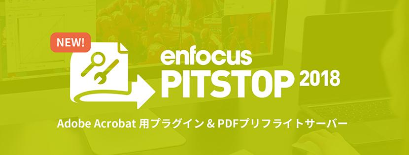 Enfocus PitStop2018 PDFワークフローの業界標準